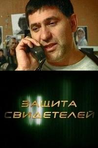 Захист свідків 7 8 9 серія 2013 серіал