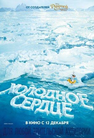 Холодне серце 2013 мультфільм