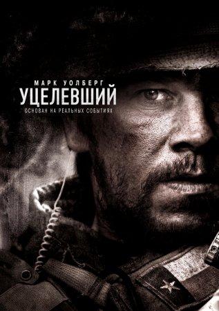 Вцілілий (2013)