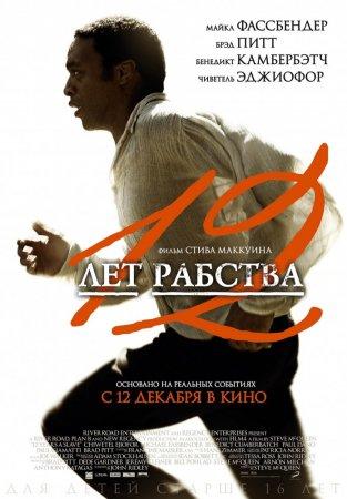 12 років рабства 2013 12 лет рабства 12 years a slave