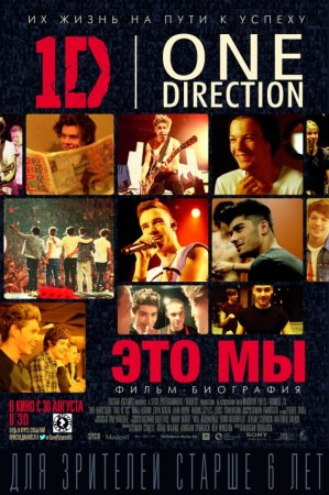 One direction: �� �� 2013 �������� ����� ������ - 26 ������� 2013