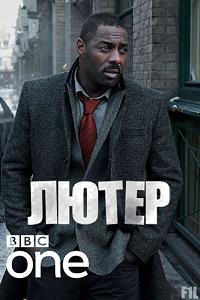 Лютер 3 сезон (2013) серіал дивитися онлайн - 14 серпня 2013