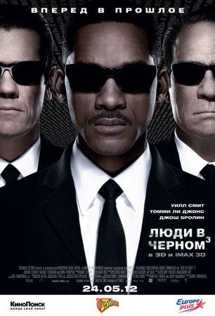 Люди в чорному 3 2012