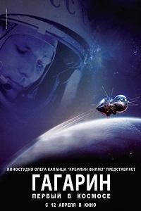 Гагарін. перший в космосі (2013) фільм дивитися онлайн - 21 липня 2013