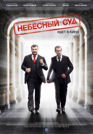 Небесний суд 2012