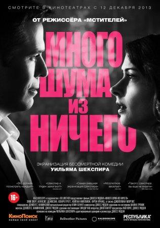 Багато галасу даремно 2012 дивитися фільм онлайн - 13 грудня 2013