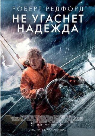 Не згасне надія 2013 дивитися фільм онлайн - 13 грудня 2013