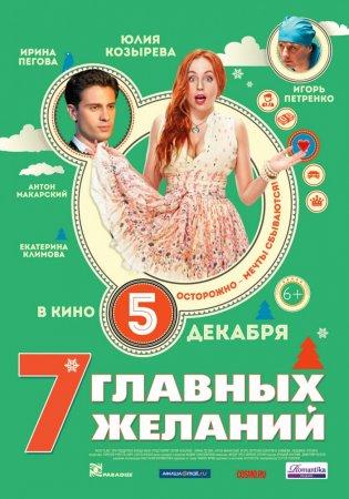 7 головних бажань 2013 дивитися фільм онлайн - 13 грудня 2013