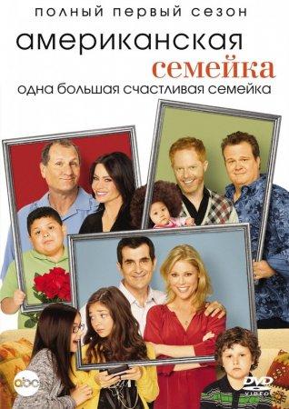 Американська сімейка 5 сезон 2009 дивитися серіал онлайн