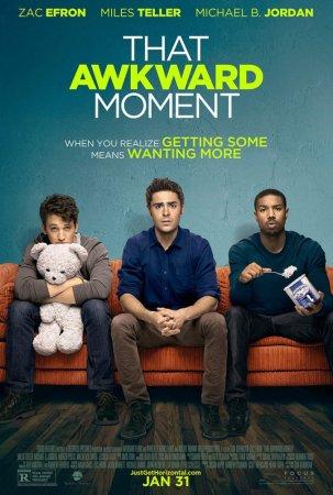 Цей невмілий момент 2014 дивитися фільм онлайн - 19 грудня 2013