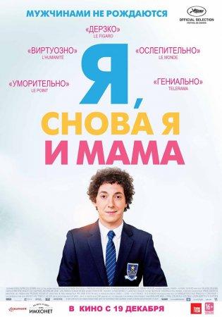Я, знову я і мама 2013 дивитися фільм онлайн - 11 грудня 2013