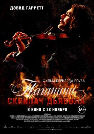 Паганіні: скрипаль диявола 2013 дивитися фільм онлайн - 5 грудня 2013