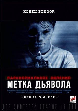 Паранормальне явище: мітка диявола 2014 дивитися фільм онлайн - 5 грудня 2013