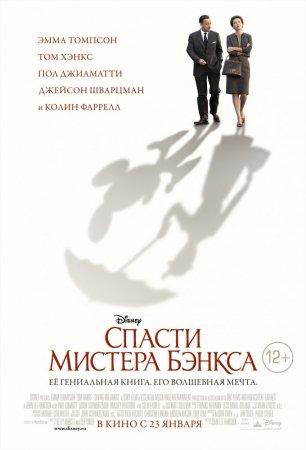 Врятувати містера бэнкса 2013 дивитися фільм онлайн - 4 грудня 2013