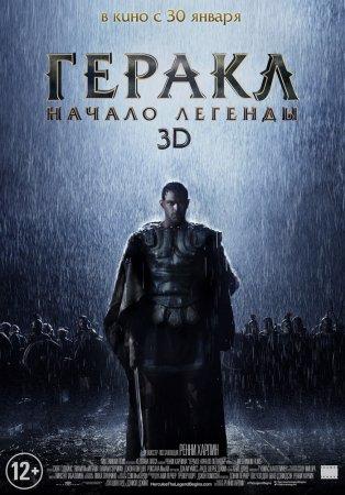 Геракл: початок легенди 2014