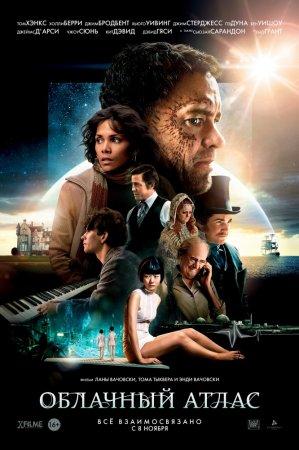 Хмарний атлас 2012 дивитися фільм онлайн - 2 грудня 2013