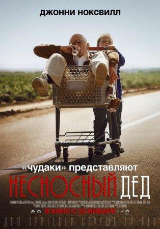 Нестерпний дід 2013 дивитися фільм онлайн - 2 грудня 2013