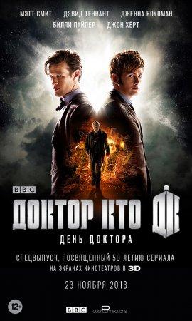 День доктора 2013 дивитися фільм онлайн - 29 листопада 2013