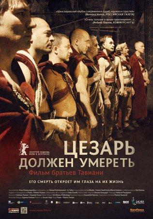 Цезарь повинен померти 2012 дивитися фільм онлайн - 29 листопада 2013