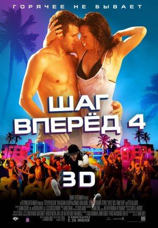 Крок вперед 4 2012 дивитися фільм онлайн /cкачать торрент