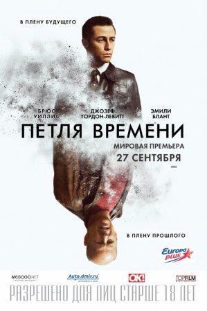 Петля часу 2012 дивитися фільм онлайн - 29 листопада 2013