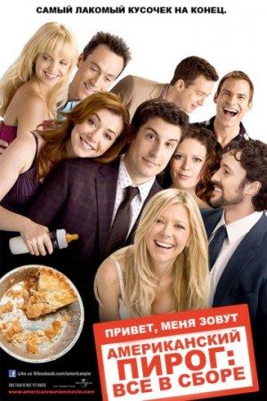 Американський пиріг: усе у зборі 2012 -