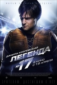 Легенда №17 (2012) дивитися фільм онлайн. кіно в hd якості безкоштовно