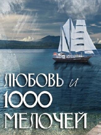 ����� � 1000 ������� (2013) ����� �������� ������ - 11 ������ 2013