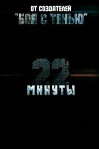 22 ������� (2013) ����� �������� ������ - 25 ����� 2013