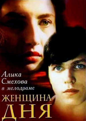 Фільм забуті бажання romulus my father