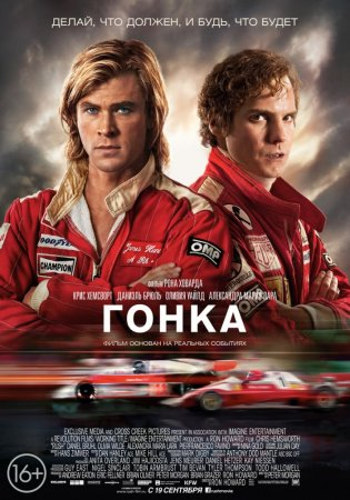 Гонка (2013) rush дивитися фільм онлайн. кіно в hd якості безкоштовно