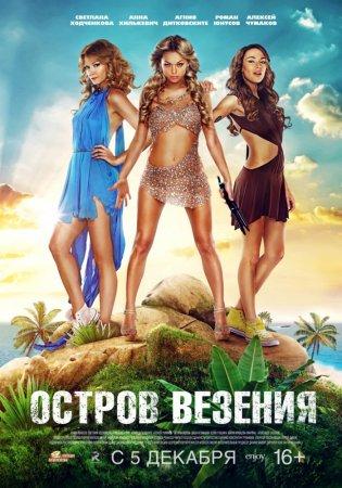 Острів везіння 2013 дивитися фільм онлайн. кіно в hd якості безкоштовно