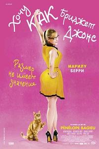 Хочу как бриджет джонс (2013) фильм смотреть онлайн